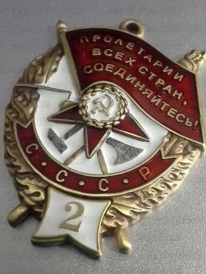 Replica of Russian Order of the Red Banner(Орден Крaсного Знамени) (WWI Medals & Awards) for Sale (by ww2onlineshop.com)