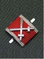 German Social Welfare Medal with Silver Swords